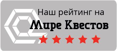 Отзывы на Квест в реальности Чернобыль (Екб квест)